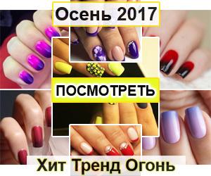 Самый модный маникюр на осень 2017