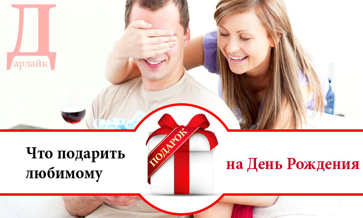 Что подарить любимому мужчине на День Рождения
