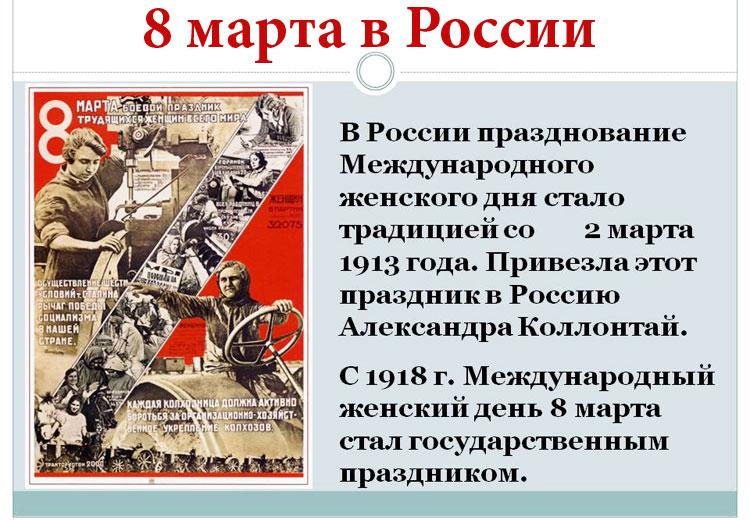 8 марта в России с 1913 года