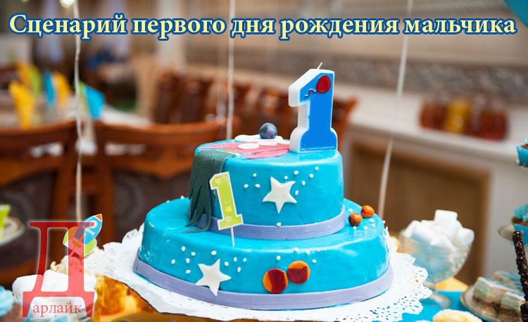 Как отметить первый день рождения сына: сценарий первого дня рождения мальчика