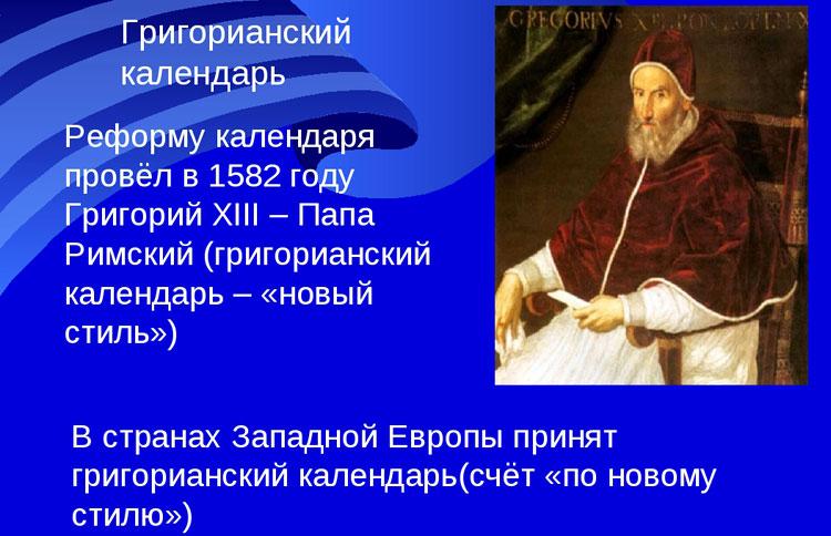 Календарь папы Григория XIII