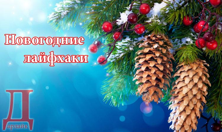 Новогодние лайфхаки