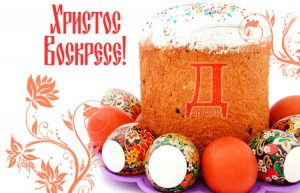 Светлый праздник Пасха: история и традиции
