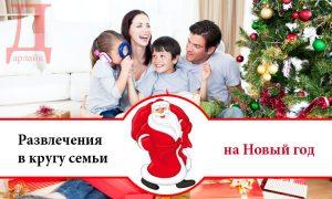 Развлечения на Новый год в кругу семьи