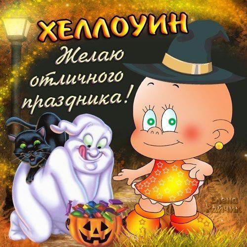 Красивые открытки на Хэллоуин