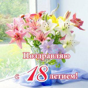 Красивая открытка с Днем рождения 18 лет