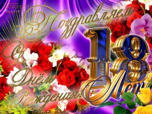 Поздравительная открытка с днём рождения 18 лет
