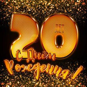 Открытка с Днем рождения 20 лет