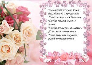 Поздравления на открытке для девушки с днём рождения
