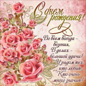 Красивая открытка с цветами с поздравлением девушке с днём рождения
