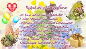 Поздравление с днём рождения девушке на открытке