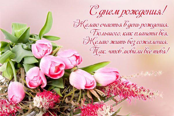 http://darlike.ru/wp-content/uploads/2016/10/otkrytki-s-dnem-rozhdeniya-devushke.jpg