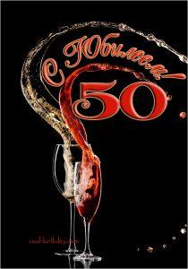 Красивая открытка с юбилеем мужчине 50 лет