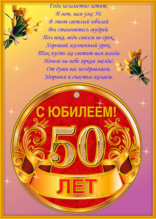 Поздравление мужчине открытка с 50 летием мужчине