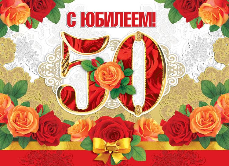 Поздравления с 50 летним юбилеем мужчине и женщине