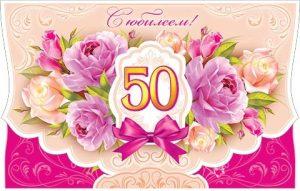 Открытка с 50-ти летним юбилеем женщине