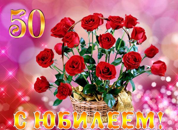 Поздравление с дне рождения юбилеем 50 лет женщине с открыткой