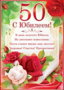 Красивая открытка 50 лет женщине с поздравлением