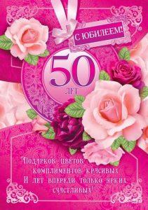 Красивая открытка с юбилеем 50 женщине с цветами