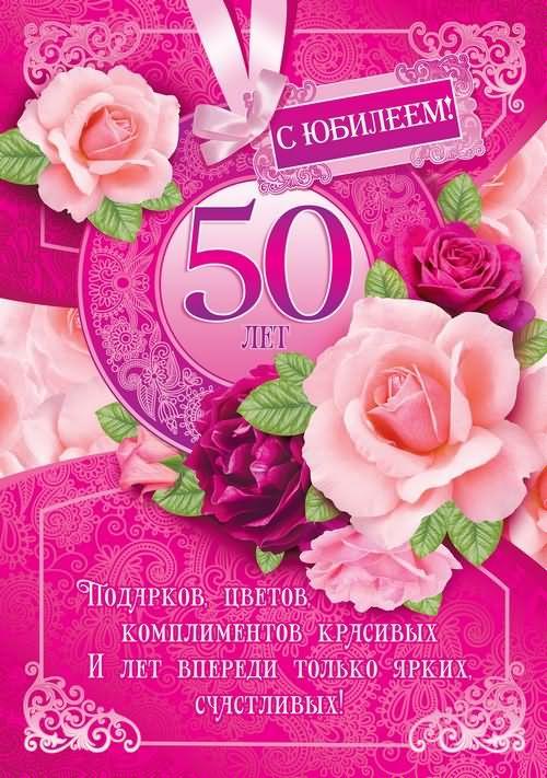 Поздравление женщины в 50 лет