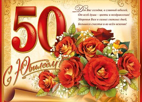 Поздравления с юбилеем 50 лет женщине открыткой