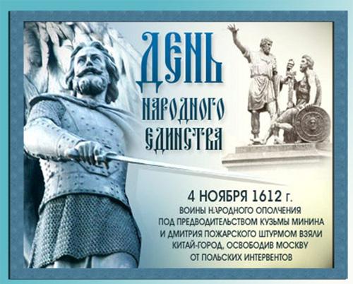 Открытка с днем народного единства России