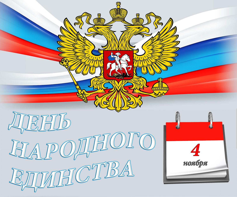 Открытка с днем народного единства России 4 ноября