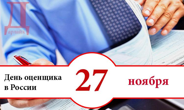 День оценщика в России: число празднования