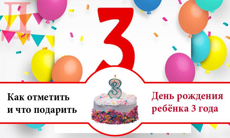 День рождения ребёнка 3 года: как отметить и что подарить