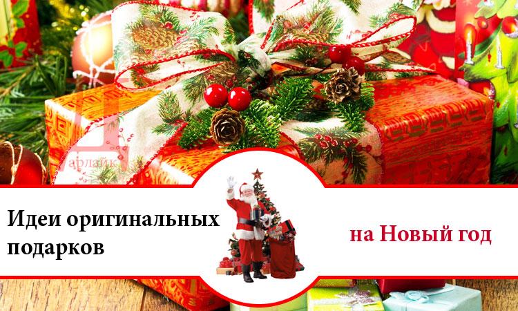 Идеи оригинальных подарков на Новый год