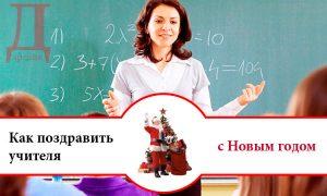 Как поздравить учителя с Новым годом