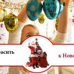 Советы к праздникам