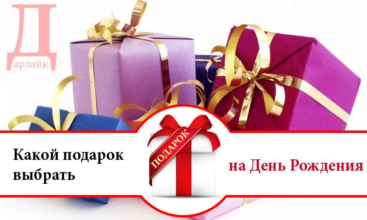 Какой подарок выбрать на день рождения близким