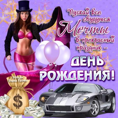 Босяцкое поздравление с днем рождения другу