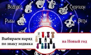 Выбираем новогодний наряд по знаку зодиака