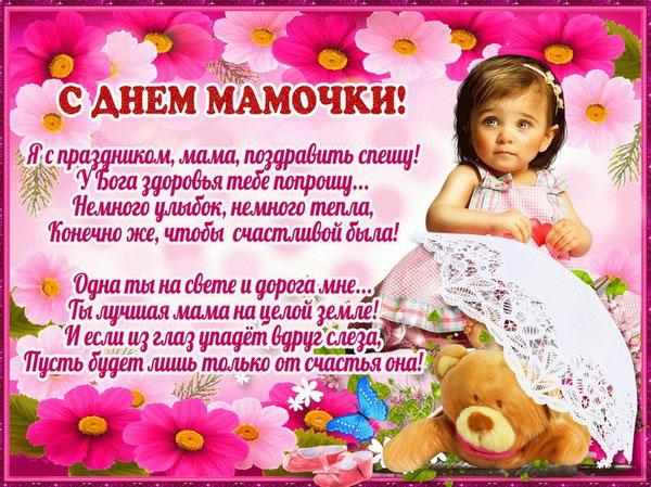 Красивая открытка ко дню матери