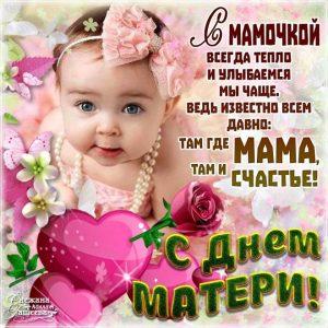 С днём матери - открытка со стихом