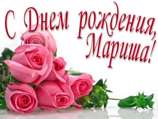 поздравления с днем рождения марине знакомой