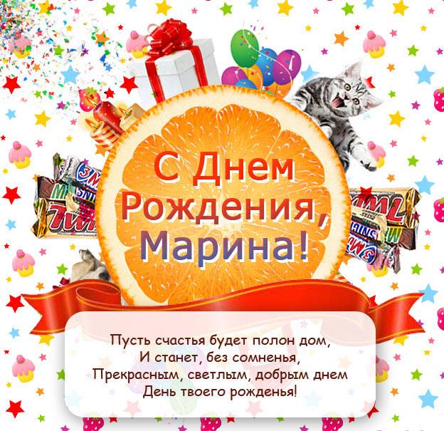 Открытка с днем рождения с именем Марина