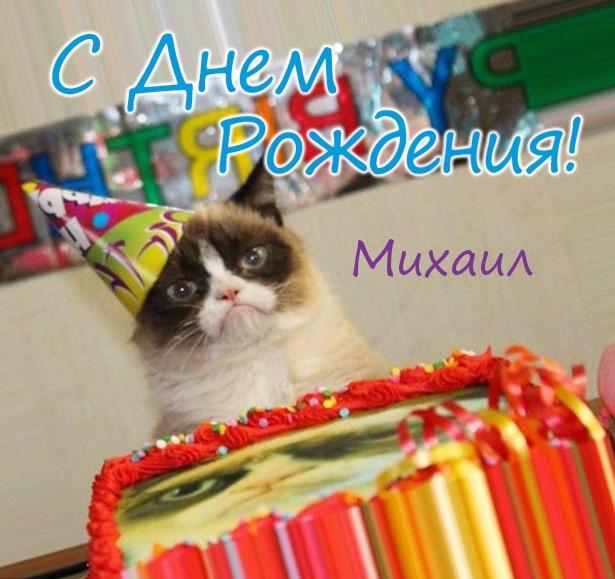 Открытка с днем рождения с именем Михаил