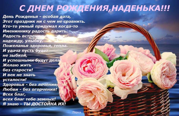 Поздравления с днем рождения Надежде открыткой