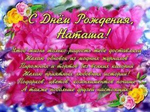 С днем рождения Наташа открытка со стихами
