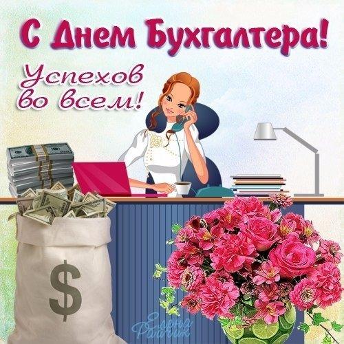 Красивая открытка с днём бухгалтера