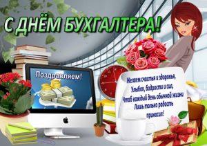 Поздравление-открытка с днём бухгалтера в России