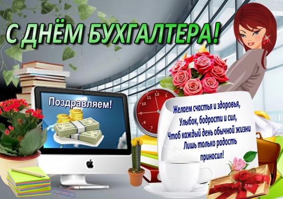 Поздравление-открытка с днём бухгалтера России