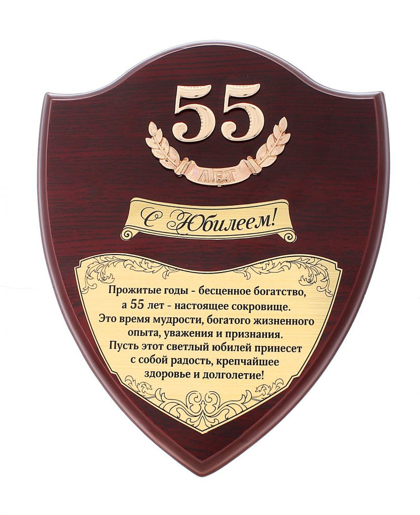 Поздравления мужчине на 55 летний юбилей прикольные