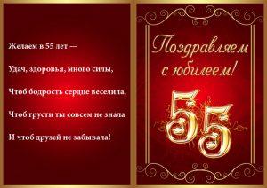 Поздравительная открытка с юбилеем 55 женщине