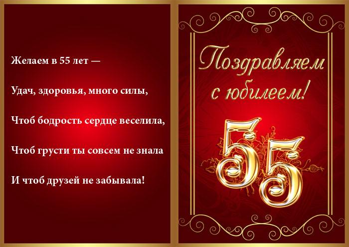 поздравления с днем рождения с юбилеем 55 лет женщине в прозе