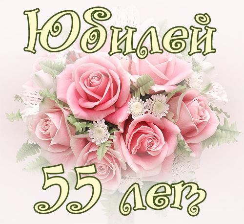 Поздравительная открытка с юбилеем 55 лет женщине