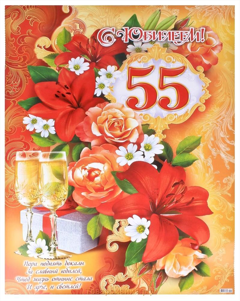 Красивая открытка с 55 летним юбилеем женщине